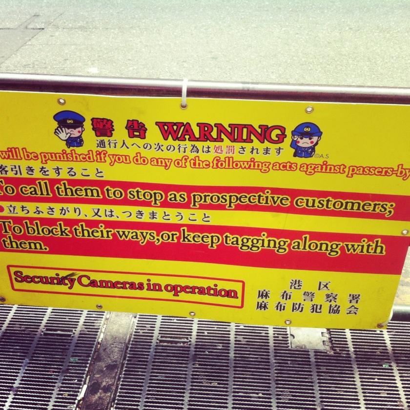 Warning Sign on Gaien Higashi Dori